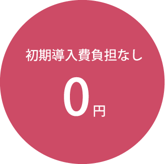 初期導入費負担なし0円