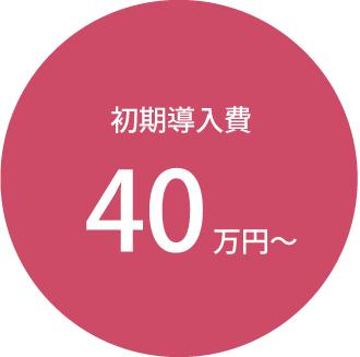 初期導入費負担40万円~