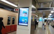 阪神梅田駅(東改札内)/柱デジタルサイネージ(駅構内)