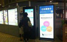 上大岡駅バスターミナル